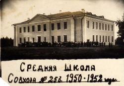 Средняя школа Сохоза №253