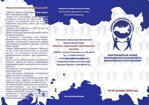 О проведении Всероссийской акции, посвященной безопасности школьников в сети Интернет